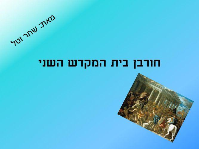 חורבן בית המקדש השני