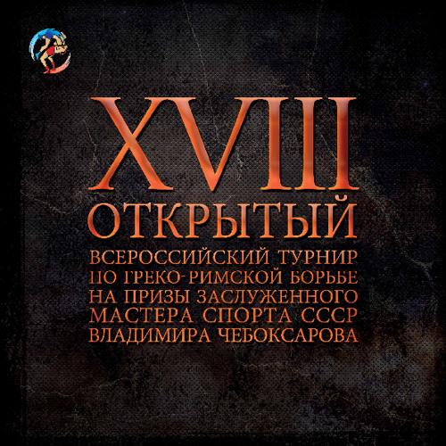 XVIII открытый турнир