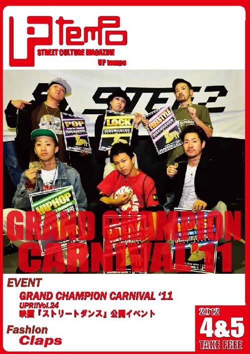 Street Dance Magazine UP-TEMPO