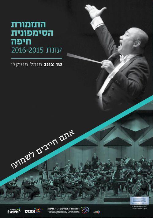 הסימפונית חיפה 2015-16