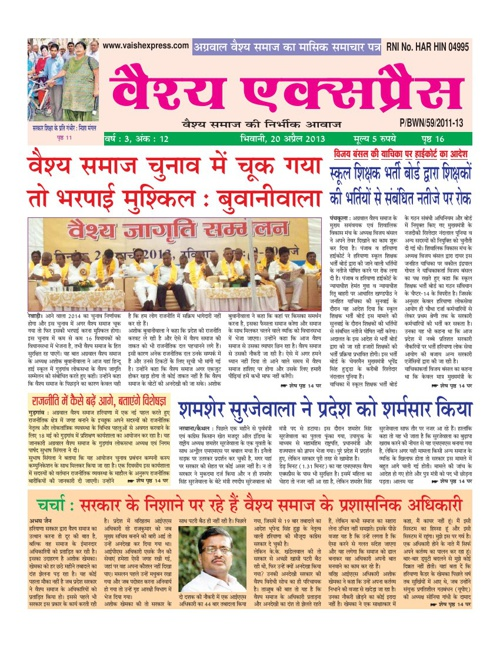 Vaish Express New Paper for whole India