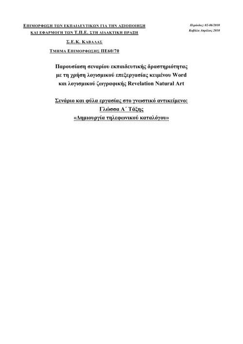 Senario1_GlossaA