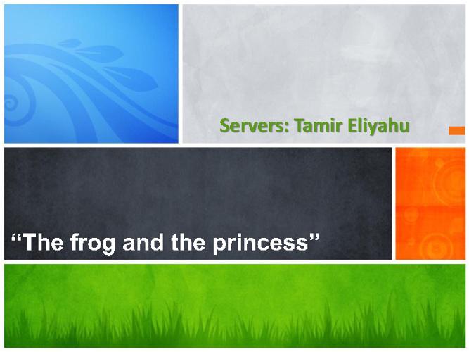 הנסיכה והצפרדע