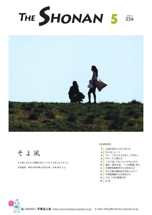 The SHONAN 236号 2013 05