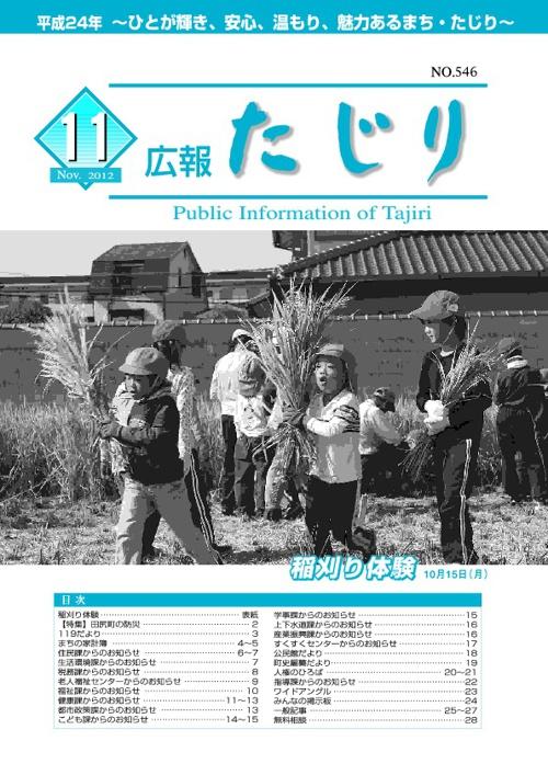 広報たじり平成24年11月号