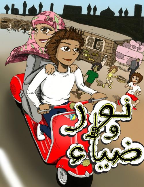 Noor & Dhiaa (Arabic)