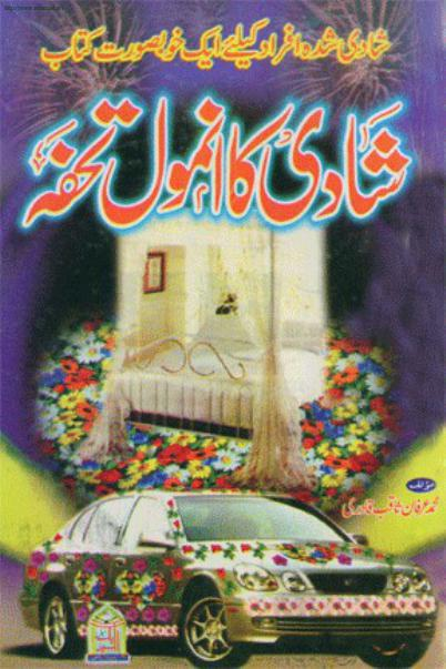 Shadi-Ka-Anmol-Tohfa