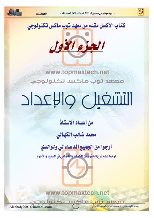 Copy of كتاب اكسل 1