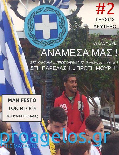 proagelos.gr - THE MAGAZINE #2