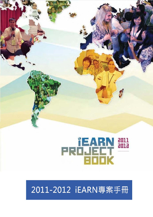 iEARN 2011-12 Project Book 專案手冊 (Traditional Chinese 繁體中文版)