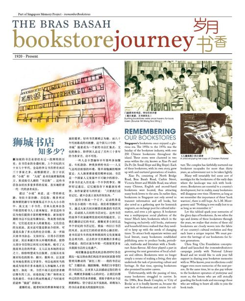 THE BRAS BASAH bookstore journey