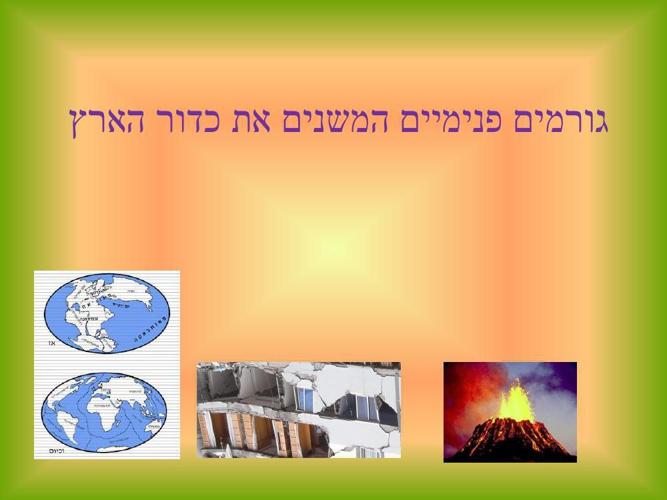 גורמים פנימיים המשנים את כדור הארץ
