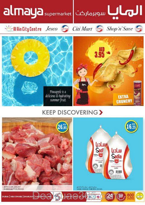 Al Maya Supermarket July 2017 Deals