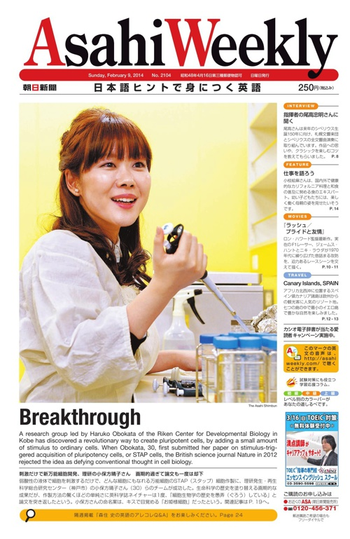 Asahi Weekly February 9, 2014