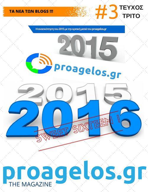 proagelos.gr - THE MAGAZINE #3
