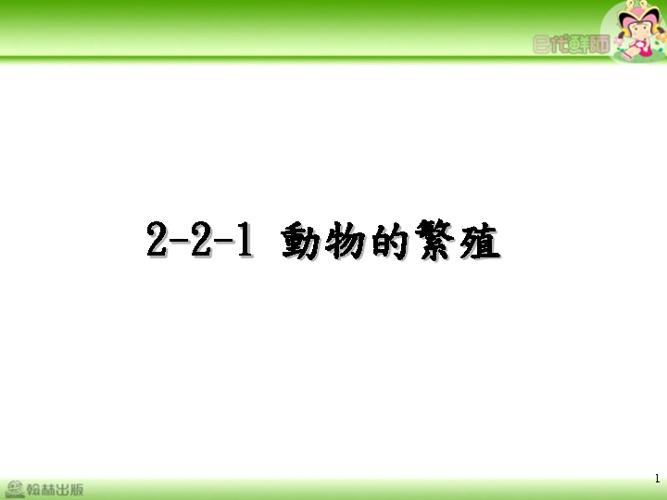 2-2-1動物的繁殖