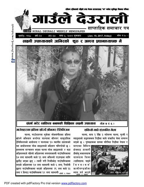 माघ ५ , २०७४ को गाउँले देउराली साप्ताहिक Vol-११२० पढ्नुस है
