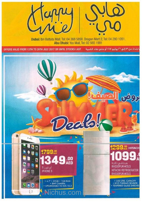 Geant Hypermarket Happy Deals July 2017
