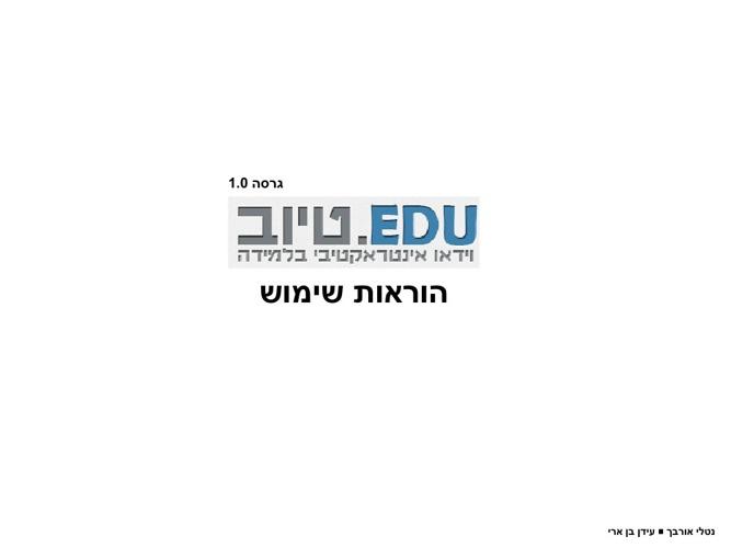 edu -הוראות