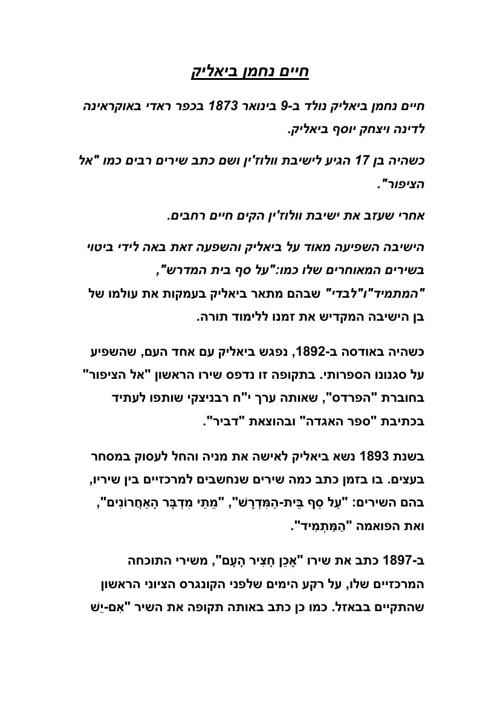 Haim Nachman