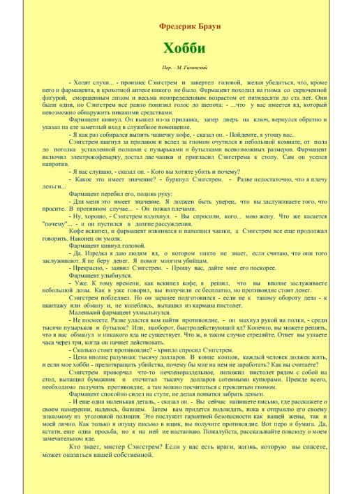 XOББИ - Фредерик Браун
