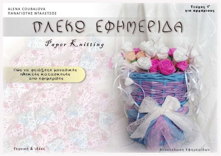 Πλέκω-Εφημερίδα sample