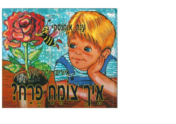 איך צומח פרח /ענת אומנסקי