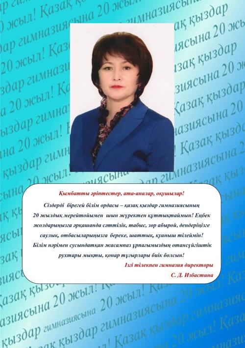 Қазақ қыздар гимназиясына 20 жыл