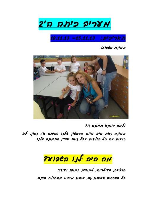מעריב כיתה ה2- 10.11.13-15.11.13