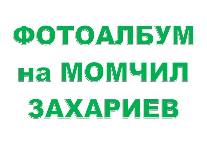 Фотоалбум на Момчил Захариев