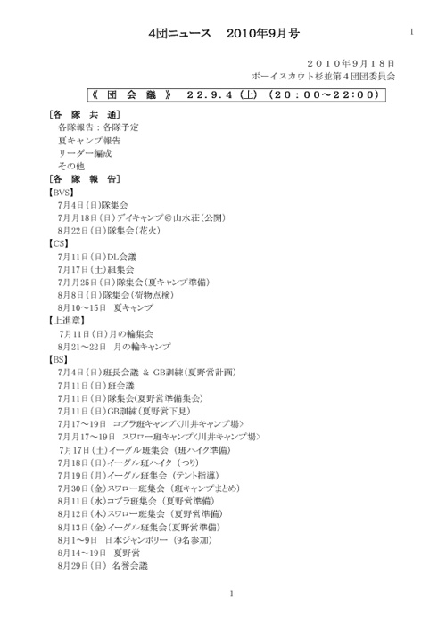 2010団ニュース9月号