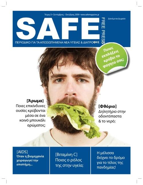SAFE - 5ο Τεύχος