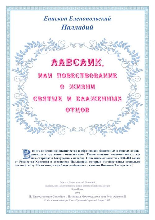 Еп. Еленопольский Палладий. ЛАВСАИК