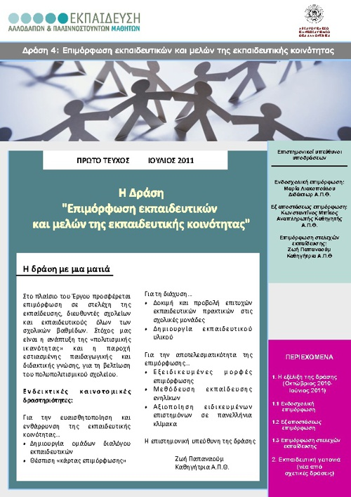 Newsletter Drasi 4