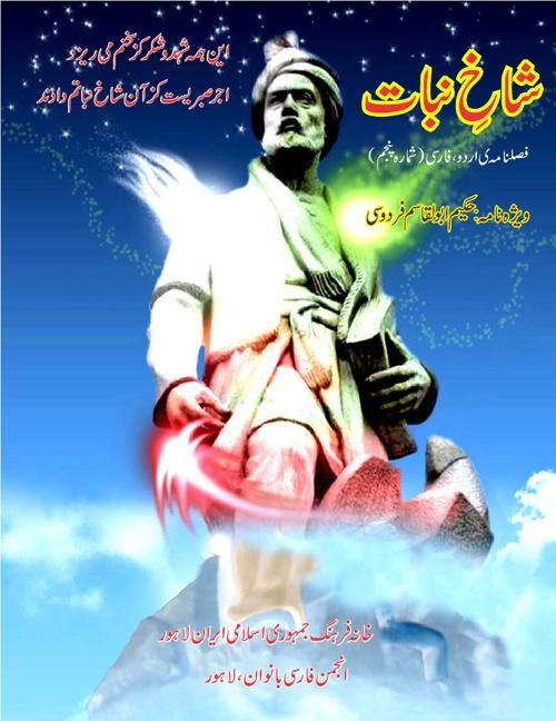 Majala Shakh e nabaat 2013 Shumara 5