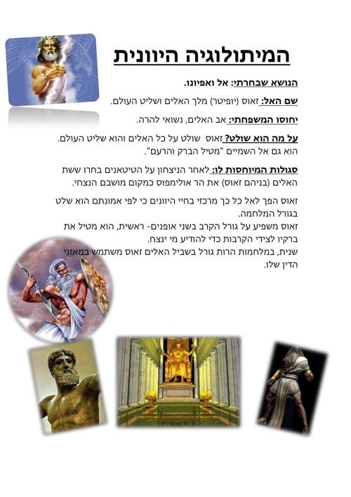 המיתולוגיה היוונית...