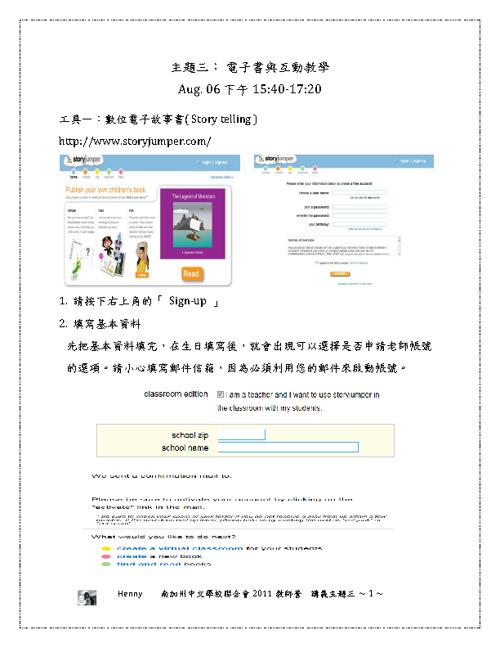 SCCCS八月六的電子書與互動應用