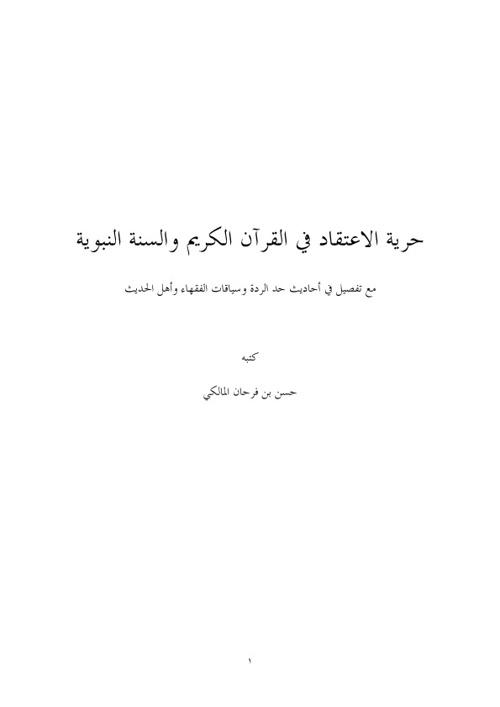 حرية الاعتقاد في القرآن الكريم و السنة النبوية