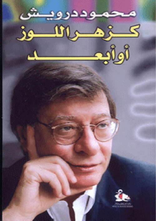كزهر اللوز او ابعد محمود درويش