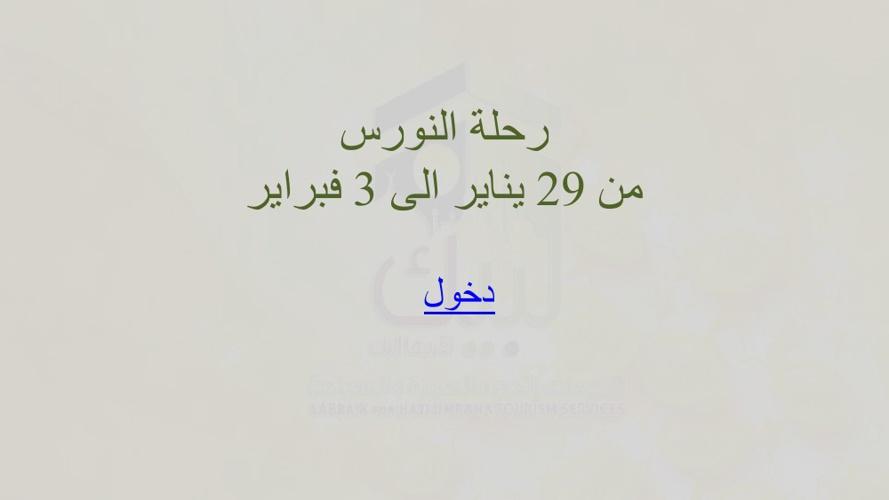 Arabic Nawras Trip