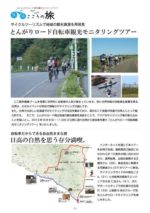 とんがりロード自転車観光