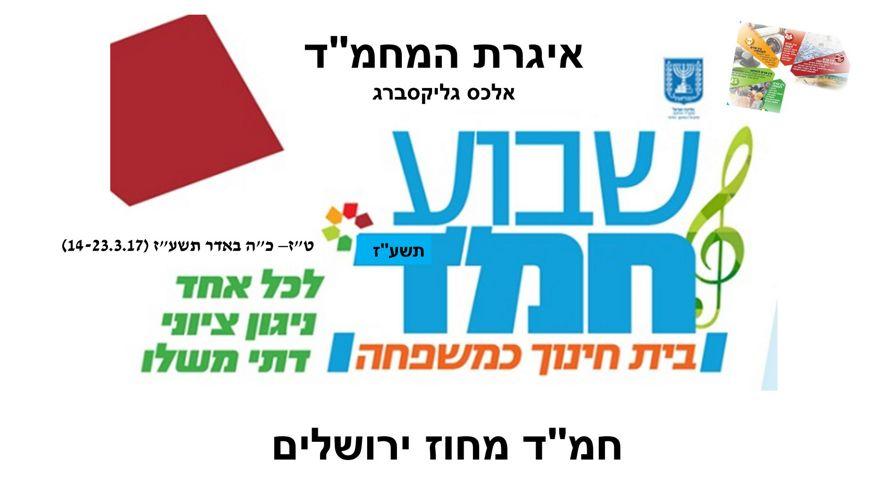 מצגת שבוע החמד תשעז מחוז ירושלים