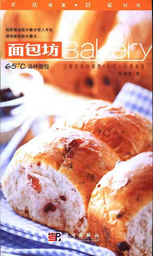 65度C汤种面包