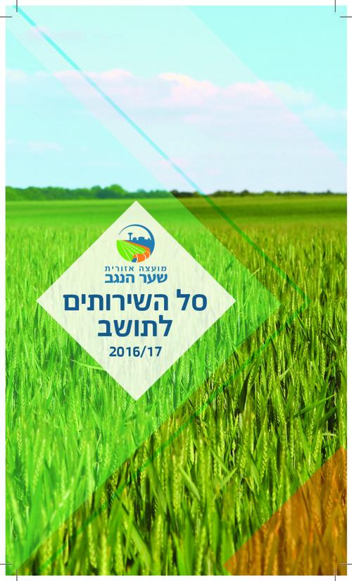 חוברת סל השירותים לתושבי שער הנגב 2016-2017
