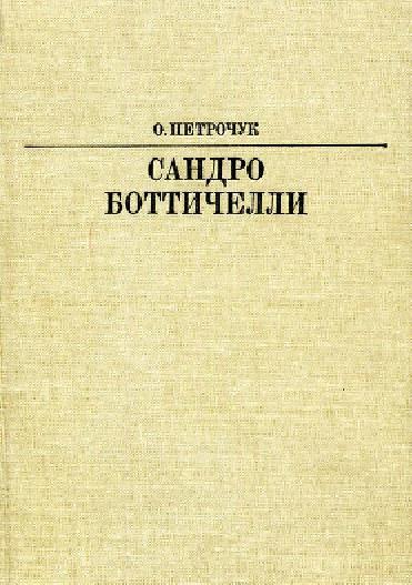 """Сандро Боттичелли"". Петрочук О.К."