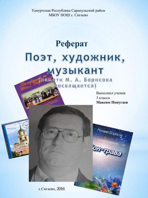 М.Борисов