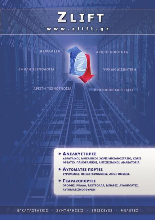 ZLIFT - Διαφημιστικό Φυλλάδιο 2014