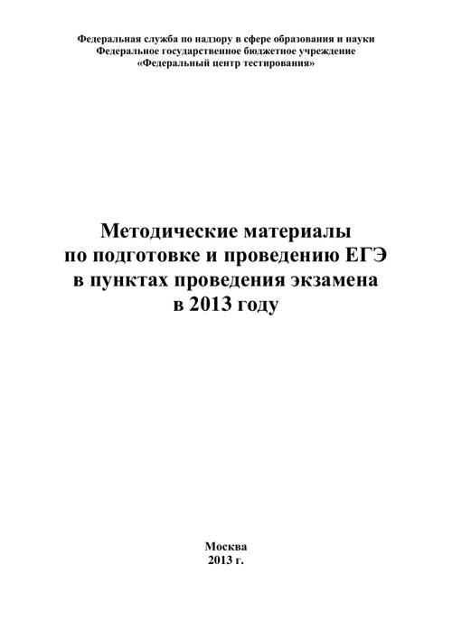 Методические рекомендации. ЕГЭ-2013