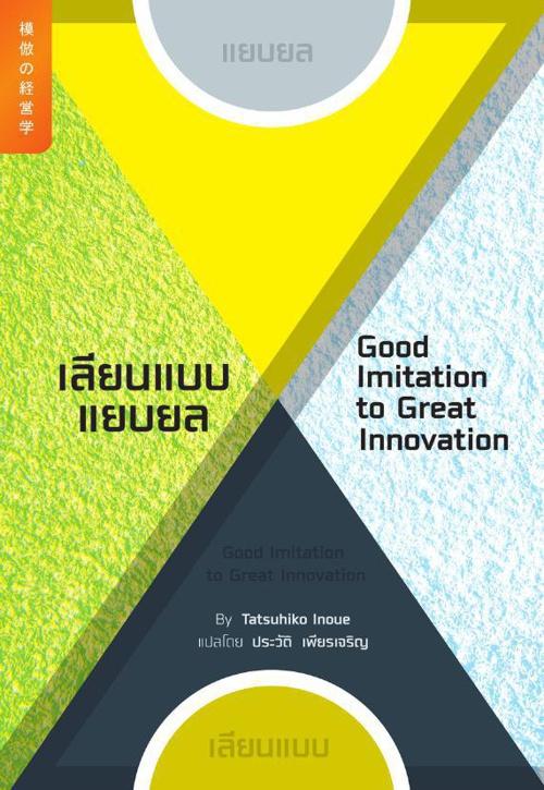[1] เลียนแบบ แยบยล Good Imitation to Great Innovation