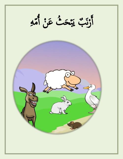 أرنَبٌ يَبْحَثُ عَنْ أُمِّهِ